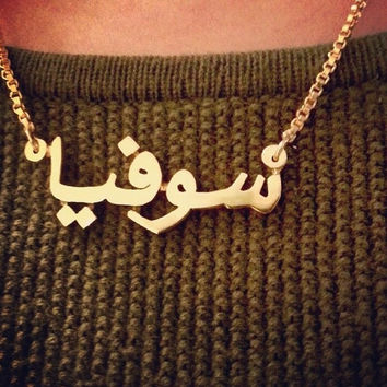 14K Gold Arabic Name Necklace