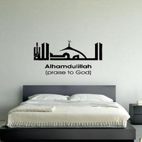 Wall Vinyl Sticker Decal Mural Design Islamic Calligraphy Alhamdulillah Praise To God Quote 1254