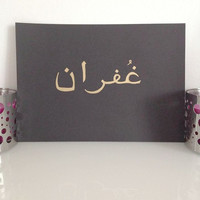 "Arabic ""Forgiveness"" - gold on black - DIN A4 - Arabic Wall Art Print handmade written - original by misssfaith"