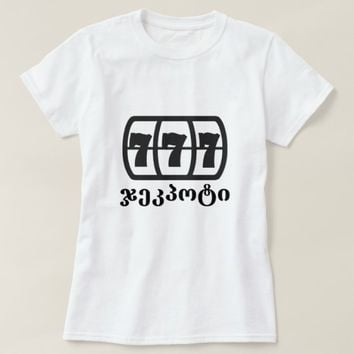 jackpot and Georgian text ჯეკპოტი T-Shirt