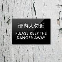 Funny Warning Sign. Chinglish Work Decor. Keep the Danger Away