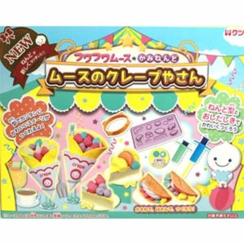 Mousse-Chan Clay Play Set ~ Crepe Shop