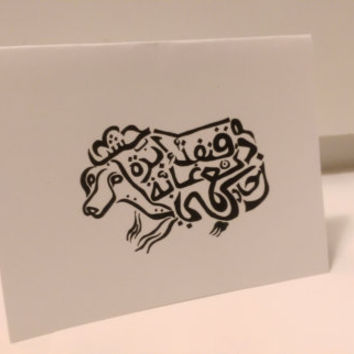 Hedgehog Card Arabic Calligraphy Original any occasion set (blank inside, folded card)
