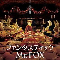 Fantastic Mr. Fox (Japanese) 27x40 Movie Poster (2009)
