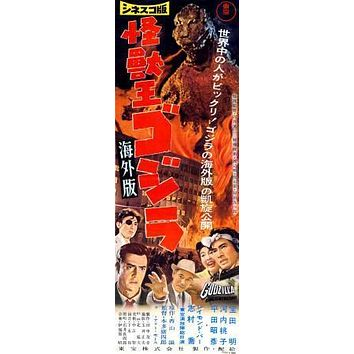 Godzilla Thin Japanese poster Metal Sign Wall Art 8in x 12in