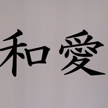 Peace and Love Kanji wall decal