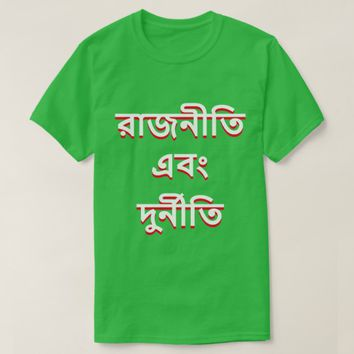Politics and corruption in Bengali T-Shirt