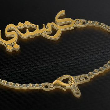 Farsi (Persian) or Urdu One Name Gold Plated Bracelet