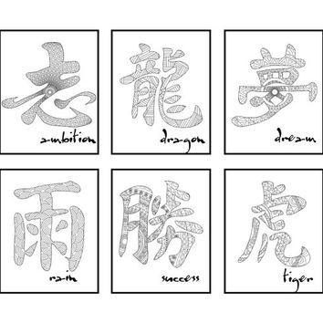 Kanji coloring pages - Adult coloring book Adult coloring pages Coloring poster Coloring pages Japanese kanji Kanji art Kanji print