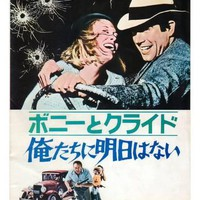 Bonnie and Clyde, Japanese Movie Poster, 1967 Art Print at Art.com