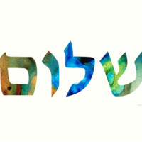 'Shalom 15 - Jewish Hebrew Peace Letters' Art Print by Sharon Cummings