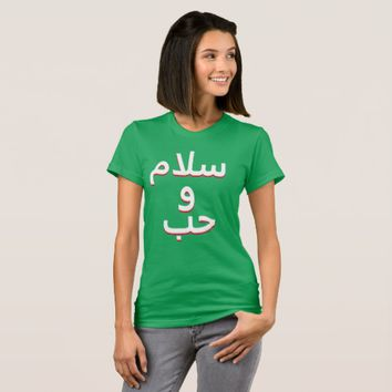 peace and love in Arabic T-Shirt