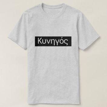 Greek word Κυνηγός translate to Hunter T-Shirt