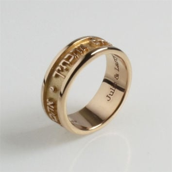 Hebrew Name or Message Ring in 14k Gold