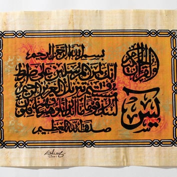 Ya-seen | Islamic Calligraphy Papyrus Painting