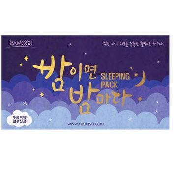 Ramosu Night Night Sleeping Pack
