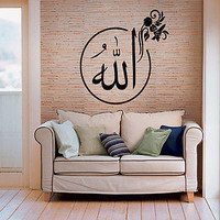 Arabic Quran Wall Decal Sooeh Allah God Wall Sticker Decal 3698