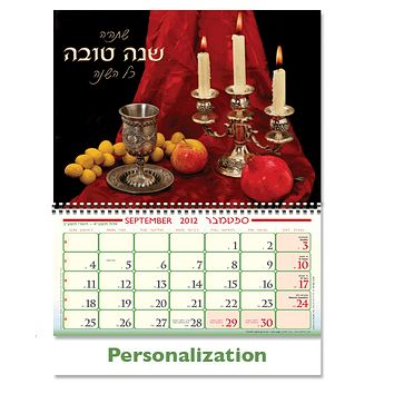 Personalized 3D Hebrew English Poster & DeskCalendars Candle Lighting Times
