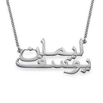 Arabic Silver Two Name Necklace