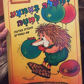 Sesame Street Hebrew Coloring Book, 1980s  Vintage Sesame Street Coloring Book, Educational Israeli Coloring Book, Jewish 80s Childrens Book