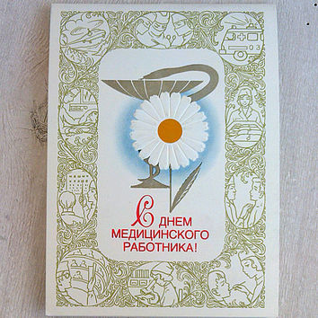 Medical worker Congratulations embossed double card Soviet vintage greeting Professional health holiday Doctor nurse USSR postcard Unsigned