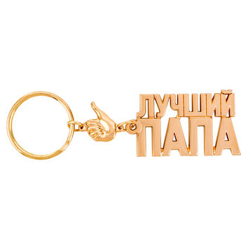 The Best Dad Souvenirs Gifts Crafts Golden Figure Keychain Gift Packaged Keyring Charm Key Chain for Best Dad