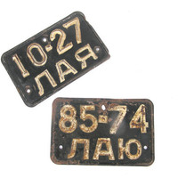 Soviet car number plate rustic set of two numbers licence plate russian letters collectibles