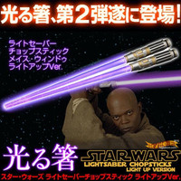 Star Wars Light Saber Chopsticks Light-Up Version (Mace Windu)