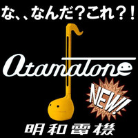 Otamatone from Maywa Denki (Yellow)