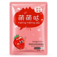 Strawberry Enzyme Mask