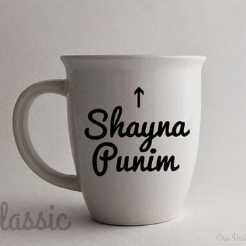 Shayna Punim Pretty Face Mug. Jewish Hebrew Yiddish Sayings. Gift for the holidays, Hanukkah, Chanukah, Christmas, just because. Funny Gift.