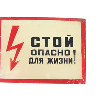Rustic sign electricity danger life-threatening high voltage warning in russian language lightning electrician arrow steampunk