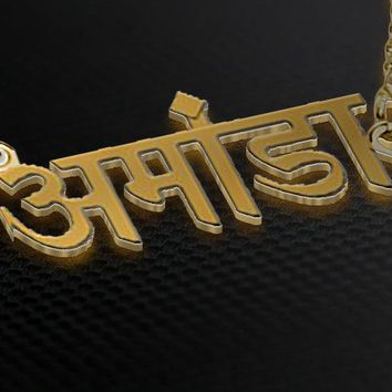Hindi One Name Gold Plated Necklace