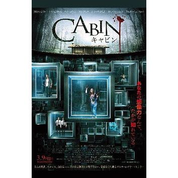 Cabin In The Woods Japanese Movie poster Metal Sign Wall Art 8in x 12in
