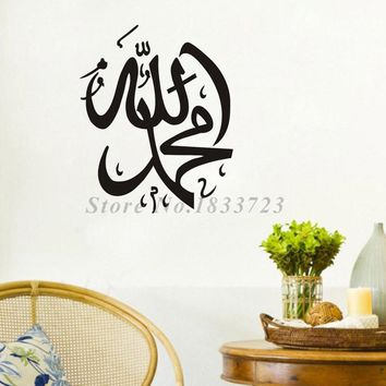 Name Allah Wall Stickers Islamic Calligraphy Decoration Quotation Lettering Vinyl Wall Decals Home Sticker