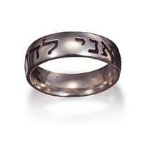Ani Ledodi Beloved Ring In Hebrew - Silver