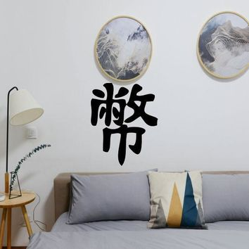 Money Kanji Symbol Character Die Cut Vinyl Decal Sticker (Indoor - Removable)