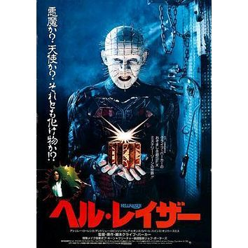 Hellraiser Japanese Movie poster Metal Sign Wall Art 8in x 12in
