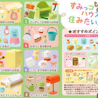 Buy Re-Ment Sumikko Gurashi I Want To Live in Sumikko House Miniature at Tofu Cute