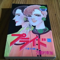 Japanese Manga Book Pride Book 3 Part Three of series Kodansha Comics Mimi Vintage 1990 Graphic Novel Black & White illustrated comic book