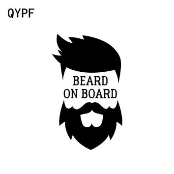 QYPF 8.9CM*14.5CM BEARD ON BOARD DECAL VINYL CAR STICKER FUNNY HAIR HIPSTER Black Silver C14-0140